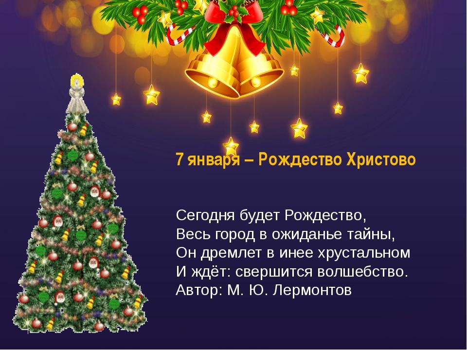 7 января – Рождество Христово Сегодня будет Рождество, Весь город в ожиданье...