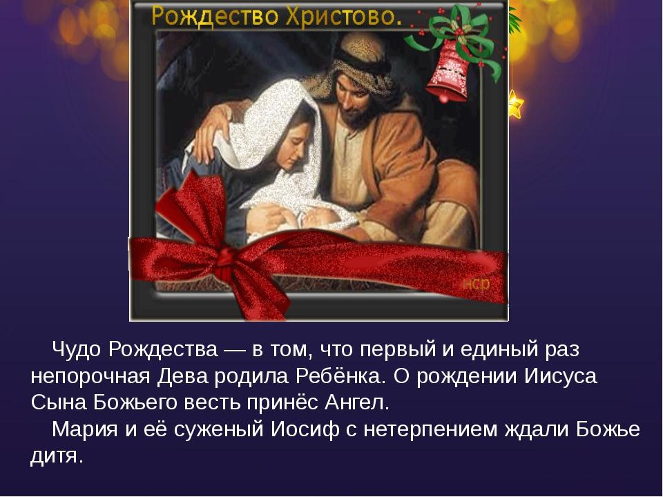 Чудо Рождества — в том, что первый и единый раз непорочная Дева родила Ребёнк...