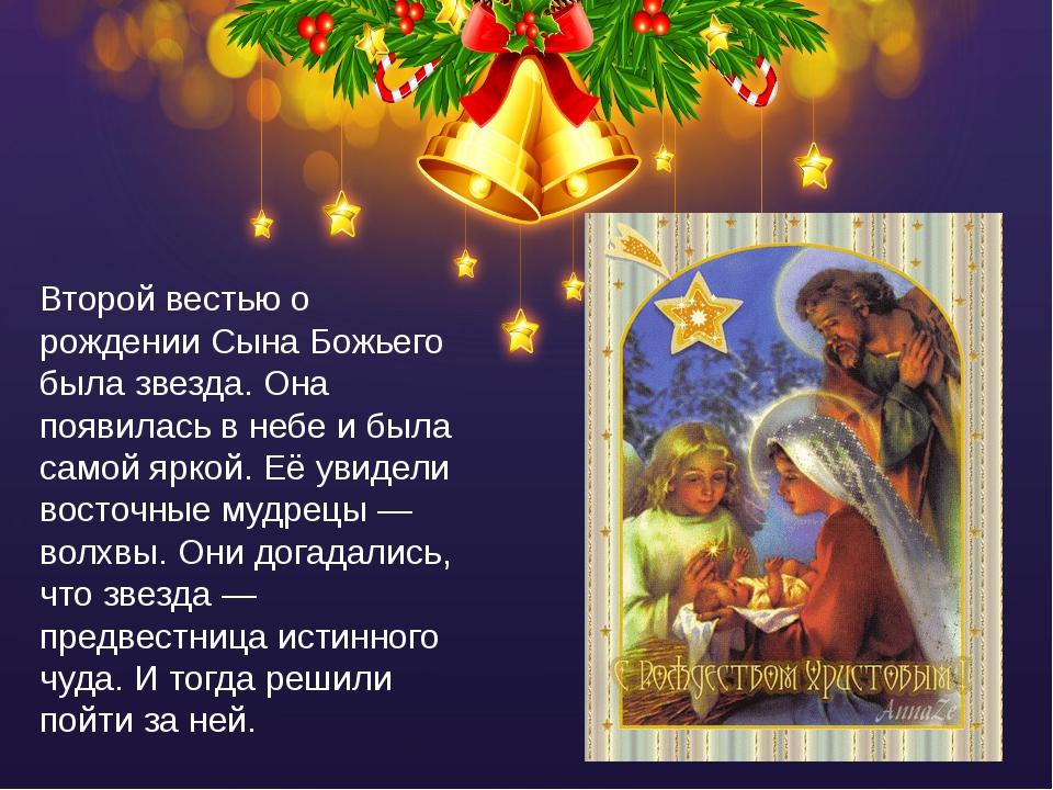 Второй вестью о рождении Сына Божьего была звезда. Она появилась в небе и был...