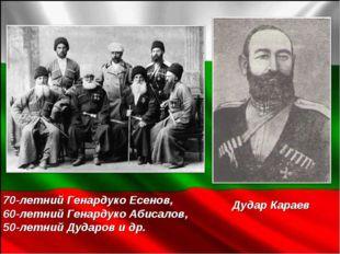 Дудар Караев 70-летний Генардуко Есенов, 60-летний Генардуко Абисалов, 50-ле