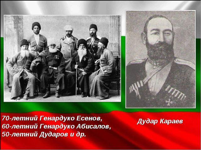 Дудар Караев 70-летний Генардуко Есенов, 60-летний Генардуко Абисалов, 50-ле...