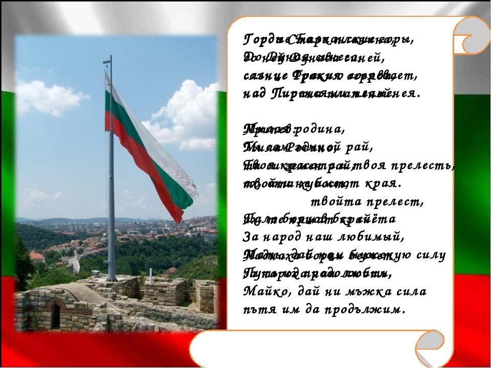 Горда Стара планина, до ней Дунава синей, слънце Тракия огрява, над Пирина пл...