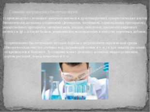 Главные направления биотехнологий 1) производство с помощью микроорганизмов и