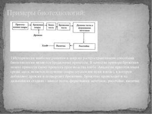 Примеры биотехнологий: 1)Исторически наиболее ранними и широко распространённ