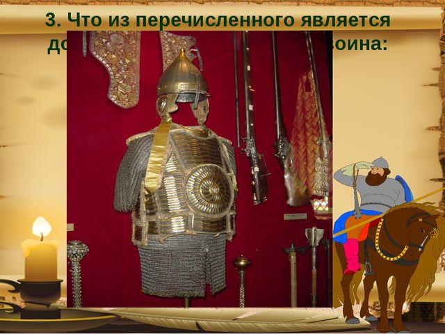 3. Что из перечисленного является доспехами древнерусского воина: 1-Шлем, 2-...