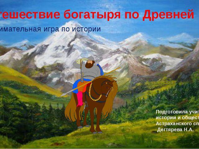 Путешествие богатыря по Древней Руси. Занимательная игра по истории Подготови...