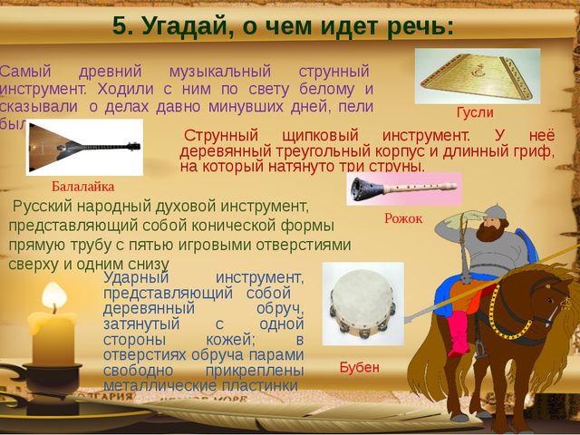 5. Угадай, о чем идет речь: Ударный инструмент, представляющий собой деревян...