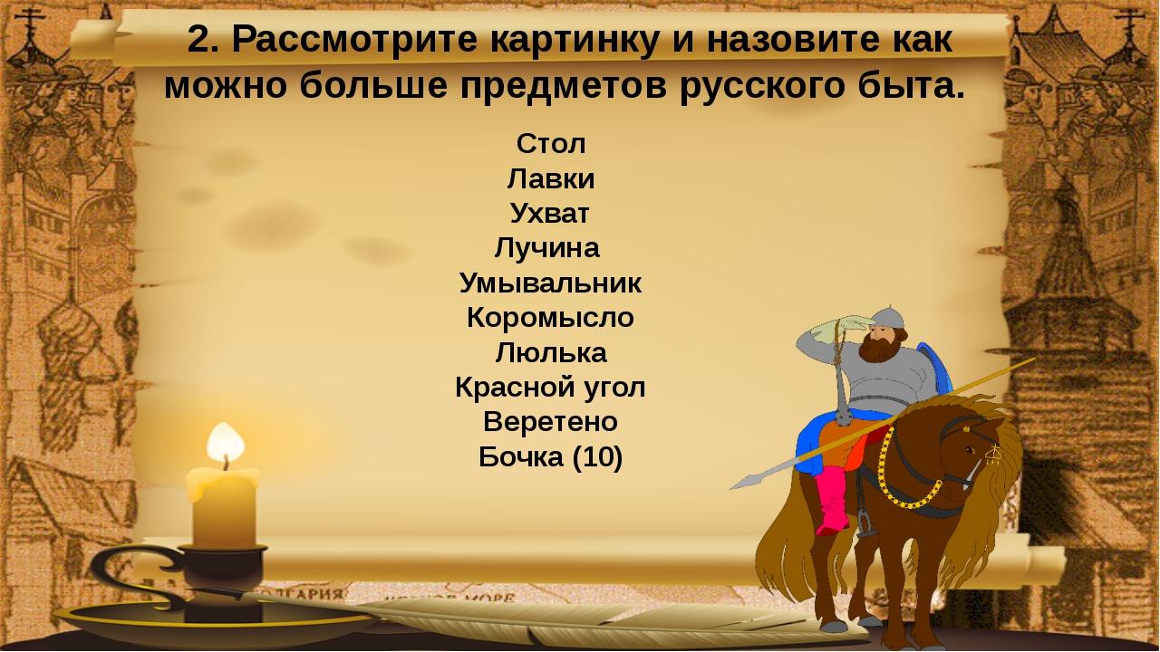2. Рассмотрите картинку и назовите как можно больше предметов русского быта....