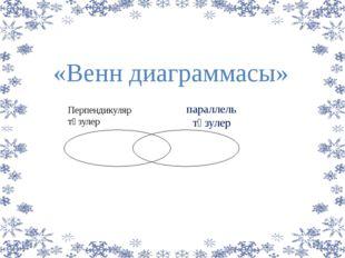 Перпендикуляр түзулер параллель түзулер «Венн диаграммасы»
