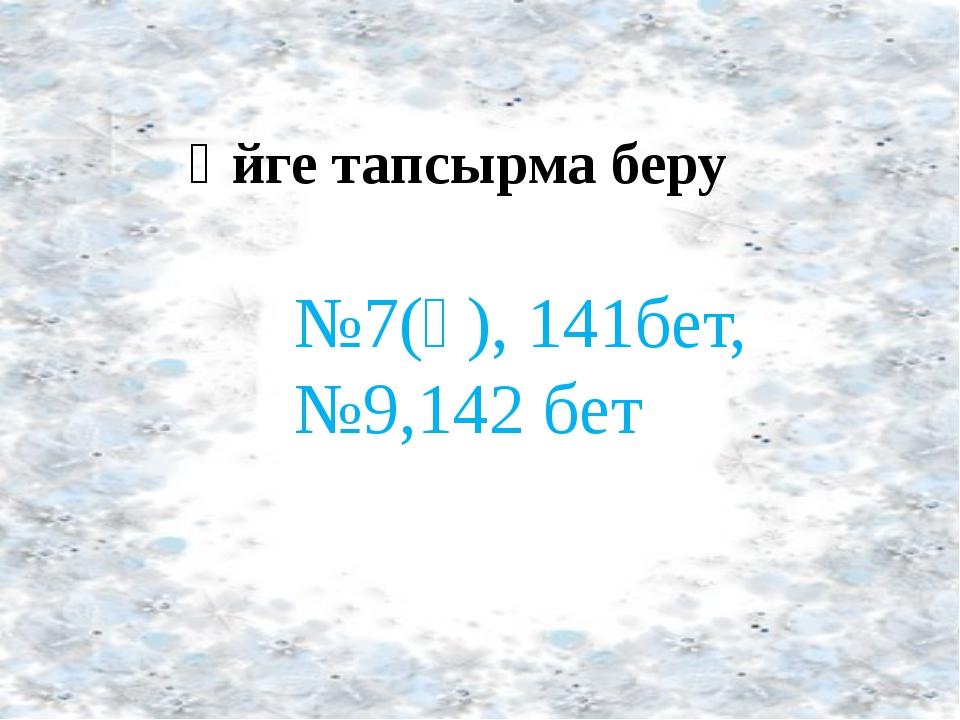 Үйге тапсырма беру №7(ә), 141бет, №9,142 бет