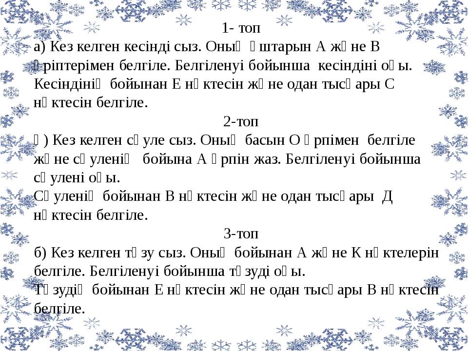 1- топ а) Кез келген кесінді сыз. Оның ұштарын А және В әріптерімен белгіле....