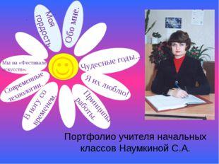 Обо мне. ФИО: Наумкина Светлана Александровна Дата рождения: 25 декабря 1971
