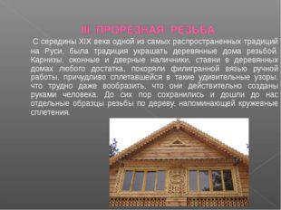 С середины XIX века одной из самых распространенных традиций на Руси, была т