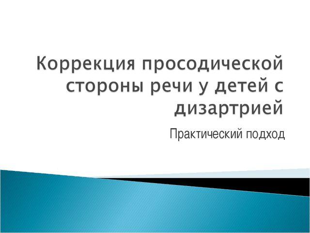 Презентация по логопедии на тему Коррекция просодической стороны  Практический подход