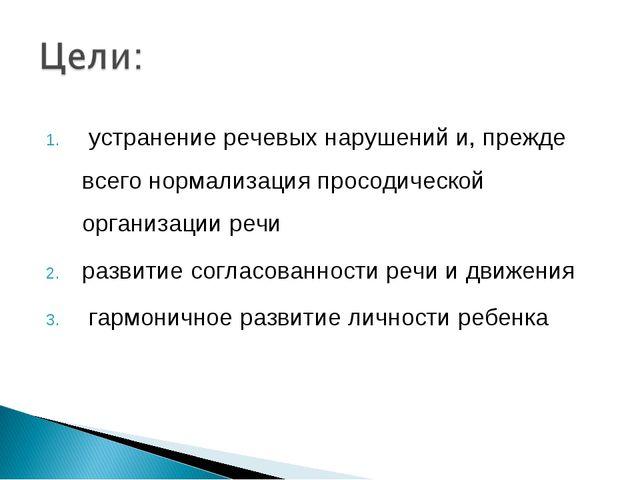 Презентация по логопедии на тему Коррекция просодической стороны  устранение речевых нарушений и прежде всего нормализация просодической орга