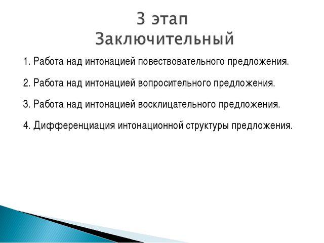 Презентация по логопедии на тему Коррекция просодической стороны  Работа над интонацией повествовательного предложения 2 Работа над интона