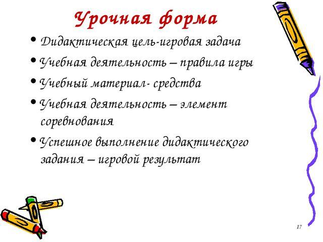 Урочная форма Дидактическая цель-игровая задача Учебная деятельность – правил...