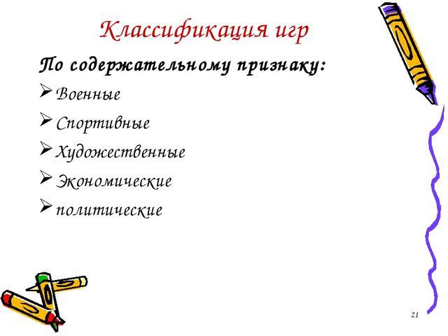 Классификация игр По содержательному признаку: Военные Спортивные Художествен...