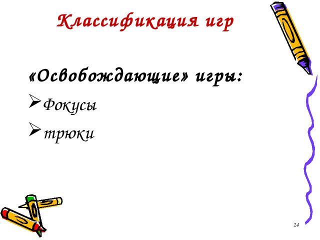 Классификация игр «Освобождающие» игры: Фокусы трюки *