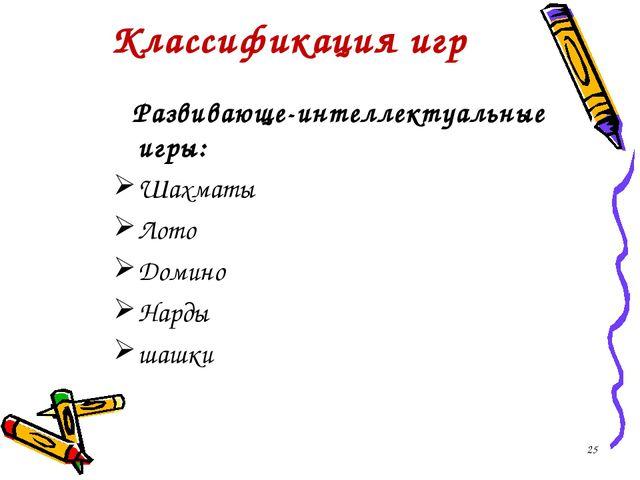 Классификация игр Развивающе-интеллектуальные игры: Шахматы Лото Домино Нарды...