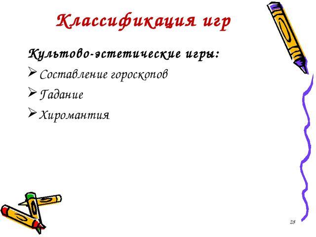 Классификация игр Культово-эстетические игры: Составление гороскопов Гадание...