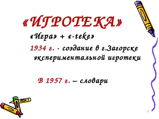«ИГРОТЕКА» «Игра» + «-teke» 1934 г. - создание в г.Загорске экспериментальной...