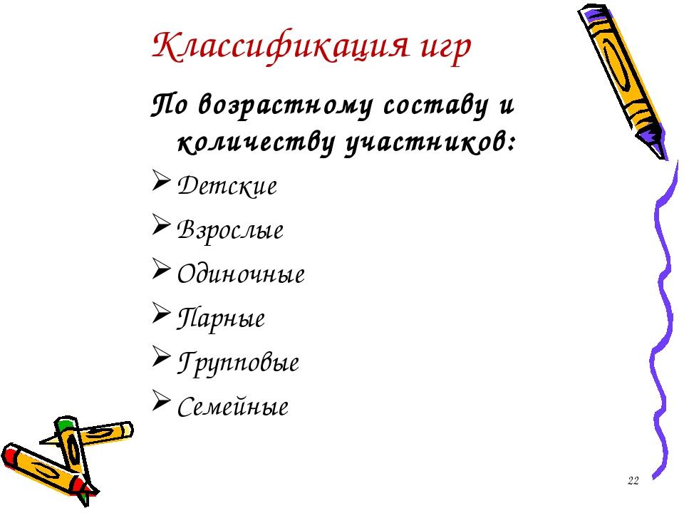 Классификация игр По возрастному составу и количеству участников: Детские Взр...