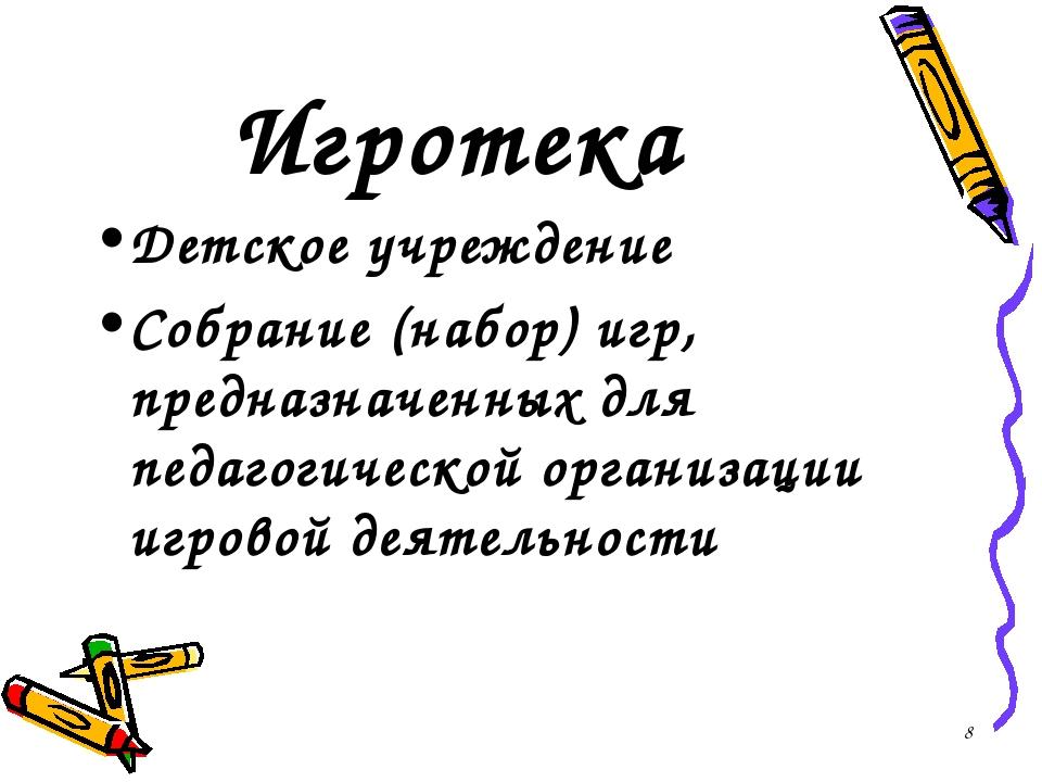 Игротека Детское учреждение Собрание (набор) игр, предназначенных для педагог...