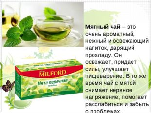 Мятный чай– это очень ароматный, нежный и освежающий напиток, дарящий прохла