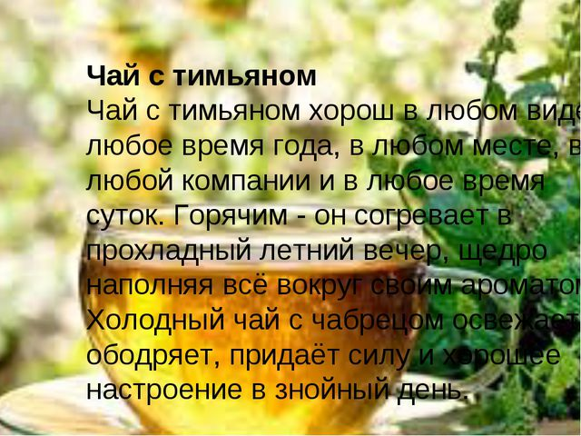 Чай с тимьяном Чай с тимьяном хорош в любом виде, в любое время года, в любом...