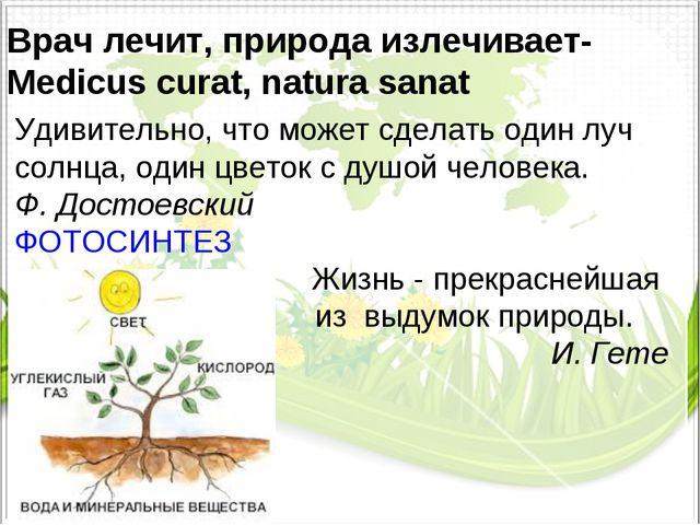 Врачлечит,природаизлечивает- Medicus curat, natura sanat Удивительно, что...
