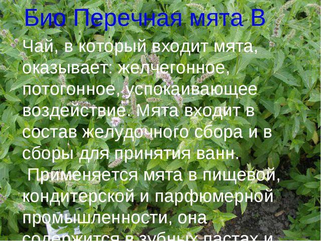 Био Перечная мята B Чай, в который входит мята, оказывает: желчегонное, пото...