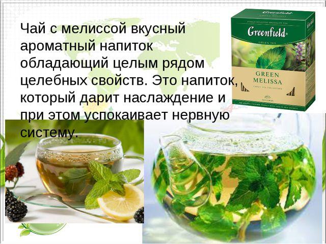 Чай с мелиссой вкусный ароматный напиток обладающий целым рядом целебных свой...