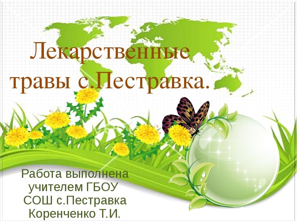 Лекарственные травы с.Пестравка. Работа выполнена учителем ГБОУ СОШ с.Пестрав...