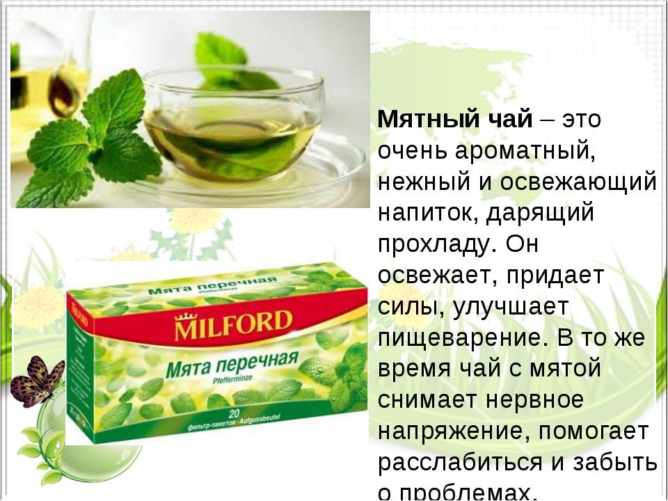 Мятный чай– это очень ароматный, нежный и освежающий напиток, дарящий прохла...