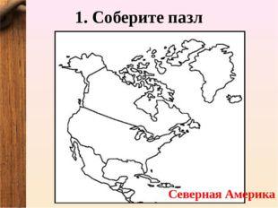 1. Соберите пазл Северная Америка