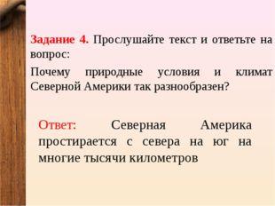 Задание 4. Прослушайте текст и ответьте на вопрос: Почему природные условия и