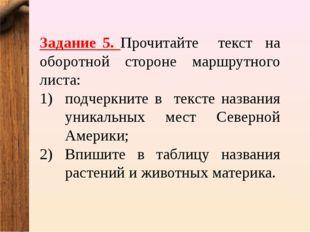 Задание 5. Прочитайте текст на оборотной стороне маршрутного листа: подчеркни