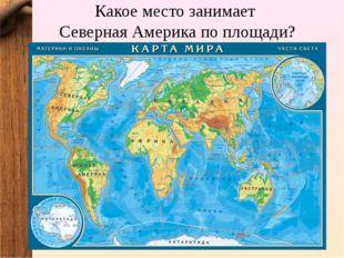 Какое место занимает Северная Америка по площади?