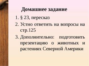 Домашнее задание § 23, пересказ Устно ответить на вопросы на стр.125 Дополнит