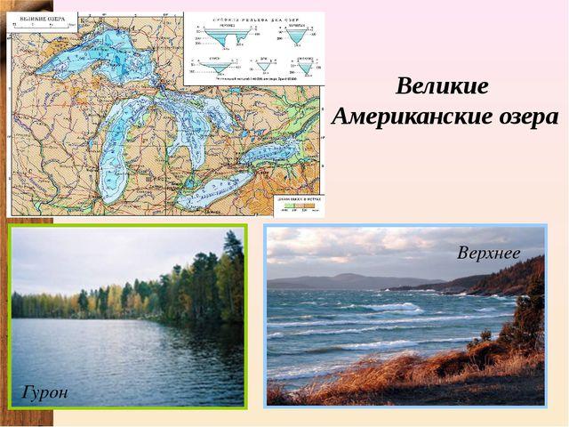 Великие Американские озера Верхнее Гурон