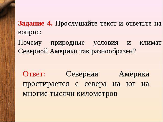 Задание 4. Прослушайте текст и ответьте на вопрос: Почему природные условия и...