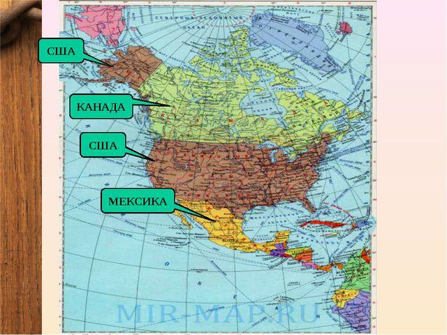 США КАНАДА США МЕКСИКА