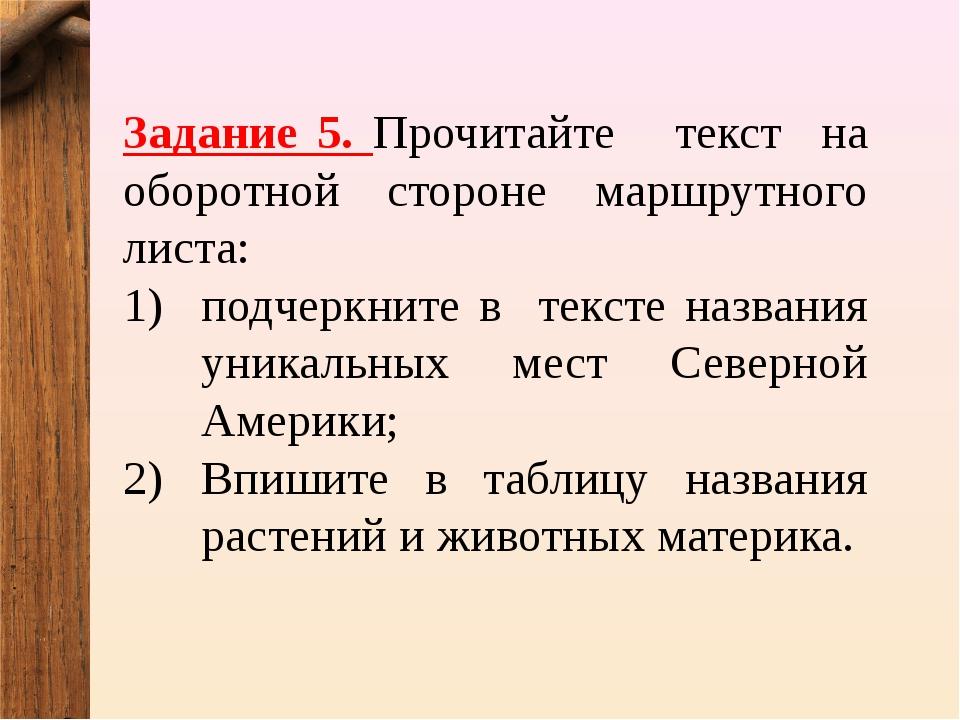 Задание 5. Прочитайте текст на оборотной стороне маршрутного листа: подчеркни...