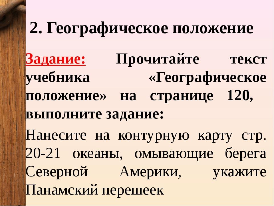 2. Географическое положение Задание: Прочитайте текст учебника «Географическо...