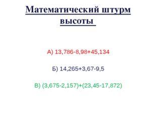 Математический штурм высоты А) 13,786-8,98+45,134 Б) 14,265+3,67-9,5 В) (3,6
