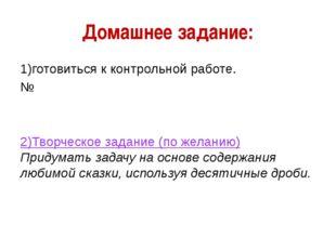 Домашнее задание: 1)готовиться к контрольной работе. № 2)Творческое задание