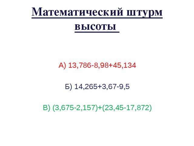 Математический штурм высоты А) 13,786-8,98+45,134 Б) 14,265+3,67-9,5 В) (3,6...