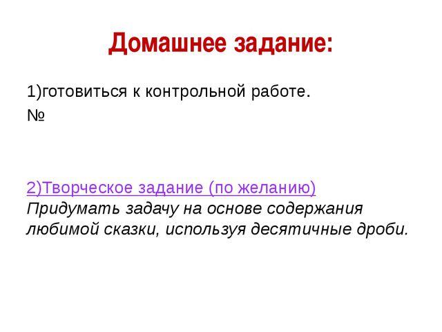 Домашнее задание: 1)готовиться к контрольной работе. № 2)Творческое задание...