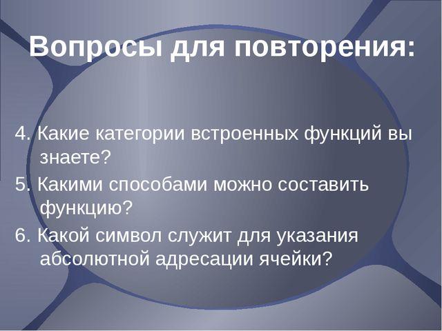 Вопросы для повторения: 4. Какие категории встроенных функций вы знаете? 5. К...